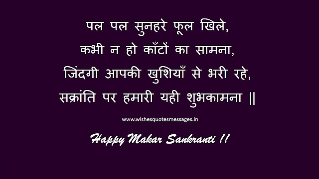 Happy Makar Sankranti Images in Hindi