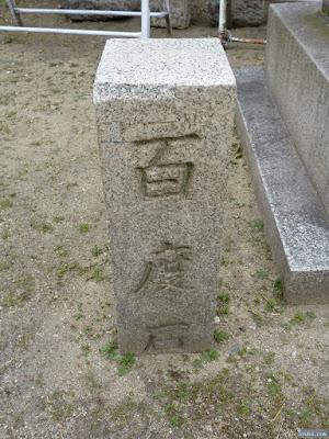 鼻川神社百度石