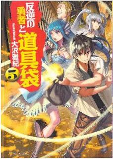 [大沢雅紀] 反逆の勇者と道具袋 第01-02巻