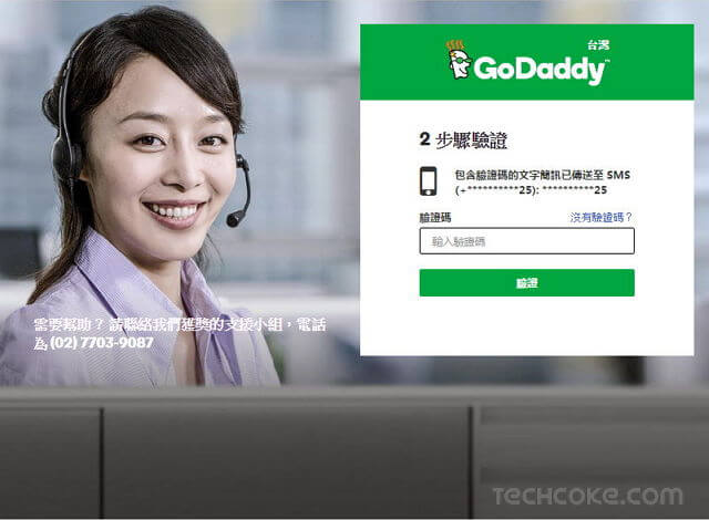 Godaddy 啟用手機 2FA 簡訊 APP 兩步驟驗證,保護你的網址_302
