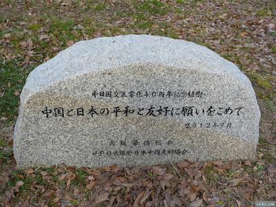 日中友好の石碑
