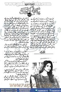 Piya Ke Naam Ka Rang by Fatima Askari Online Reading