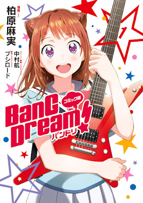 コミック版 BanG Dream! 第01巻 zip online dl and discussion