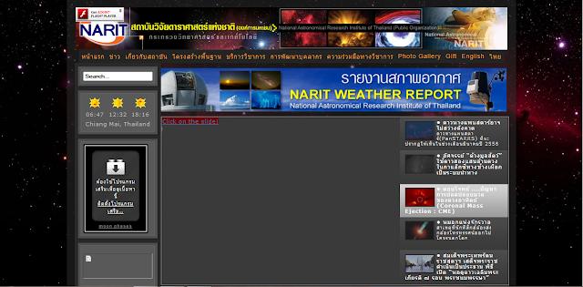 หน้าเว็บสถาบันวิจัยดาราศาสตร์แห่งชาติ NARIT