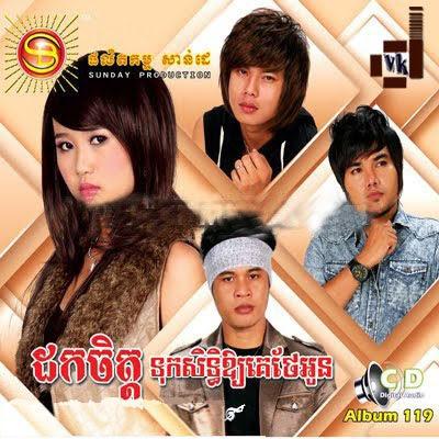 Sunday CD Vol 119