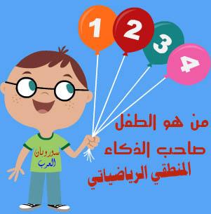 مواصفات الطفل/الطالب الذي يمتلك الذكاء المنطقي ـ الرياضياتي