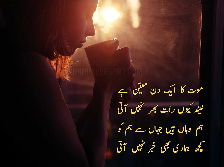 Best Urdu Poetry: 12 Amazingly Designed Images | All Urdu ...