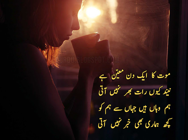 mirza ghalib best poetry