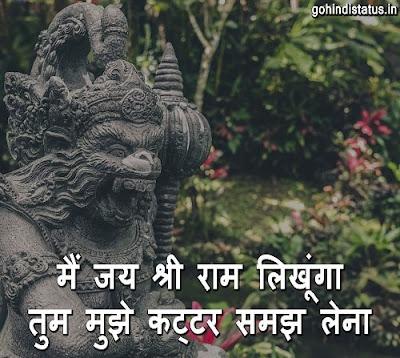 Kattar Hindu Shayari in Hindi