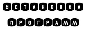 Установка и настройка программ в Калининграде