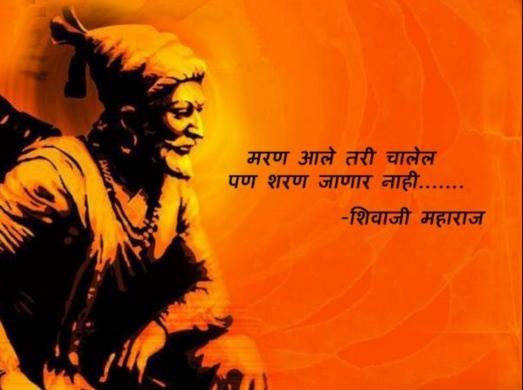 Shivaji Maharaj Jayanti 2016 Status in Marathi