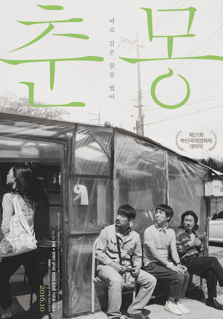 Sinopsis A Quiet Dream / Chun-mong / 춘몽 (2016) - Film Korea