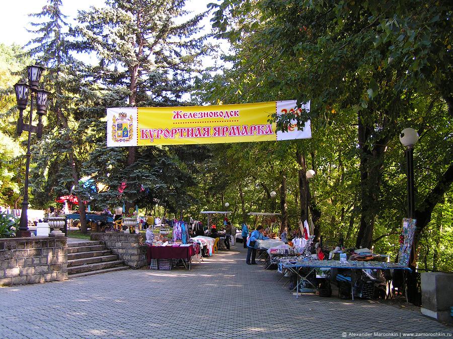 Железноводск. Курортная ярмарка в парке.