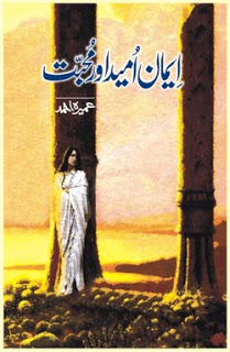 Iman Ummid Or Mohabbat by Umaira Ahmed