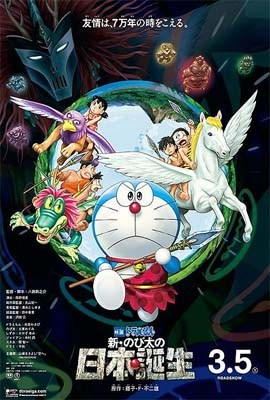 Doraemon The Movie 36 Nobita And The Birth Of Japan (2016) Sub Indonesia