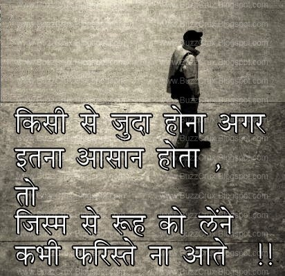 Hindi Sad Images, Quotes