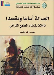تحميل كتاب العدالة أساسا ومقصدا pdf - محمد رضا حكيمي