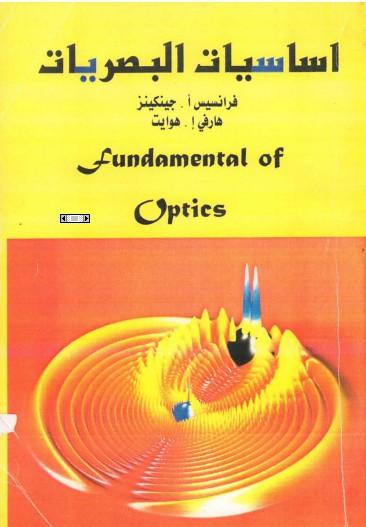 كتاب اساسيات البصريات والليزر pdf