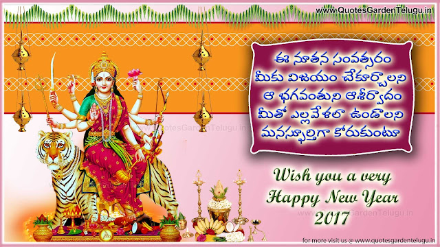 Latest 2017 New Year Greetings in telugu