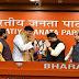 बैजयंत पांडा भाजपा में शामिल  Baijayant Panda joins BJP