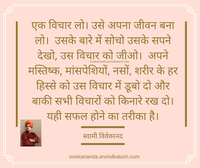 Vivekananda, Hindi, Thought, idea, Make, life, विचार, जीवन, success, way, Motivational Quote,