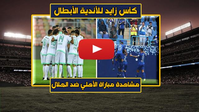 موعد مباراة الأهلي والهلال 15-04-2019 فى كأس زايد للاندية الأبطال