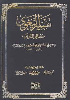 Download Tafsir al-Baghawi Lengkap