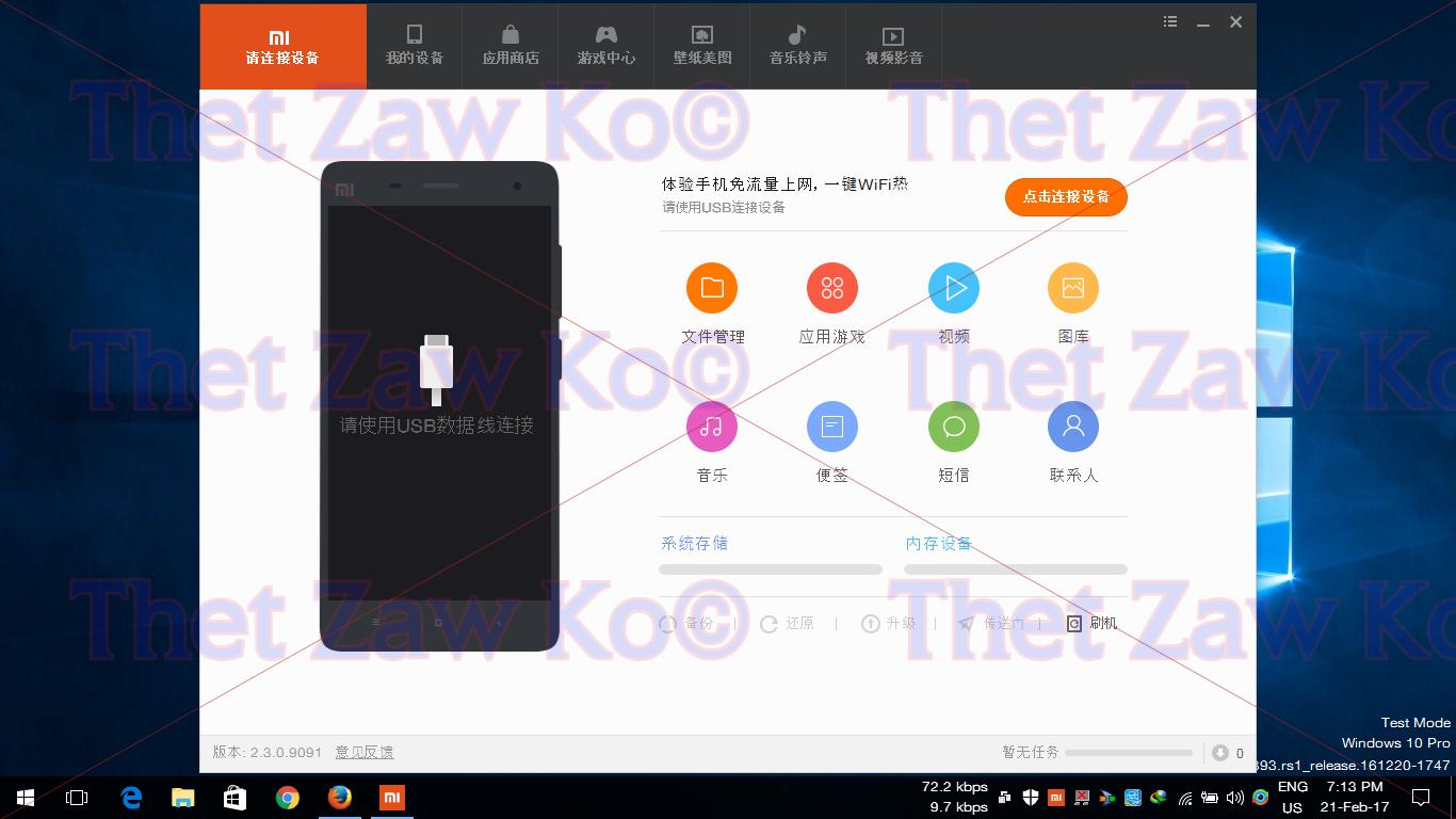 download mi pc suite china version