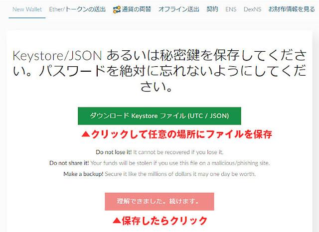 『ダウンロード Keystore ファイル(UTC / JSON)』をクリック