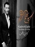Kadhem Saher-Kitab Al Hob 2016