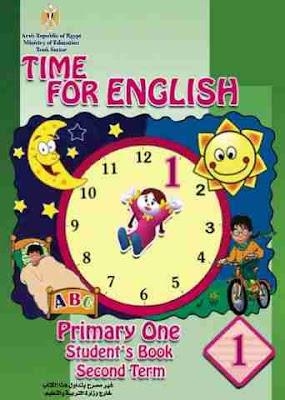 تحميل كتاب اللغة الانجليزية للصف الاول الابتدائى الترم الثانى 2017