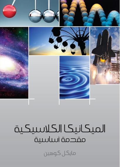 الميكانيكا الكلاسيكية مقدمة اساسية. pdf كامل تحميل برابط مباشر