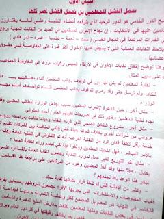 نقابة المعلمين فى بركة السبع ,الخوجة,ادارة بركة السبع التعليمية, المنوفية,معلمو مصر,معلمى بركة السبع
