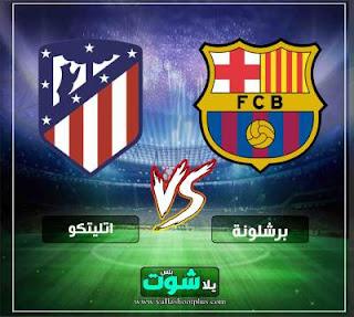 مشاهدة مباراة برشلونة واتلتيكو مدريد بث مباشر اليوم 6-4-2019 في الدوري الاسباني