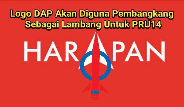 Logo DAP Akan Diguna Pembangkang Sebagai Lambang Untuk PRU14