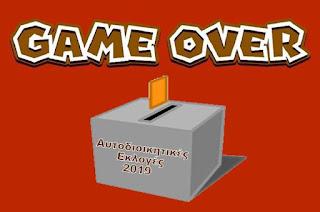 GAME OVER...Φτάνει η ώρα της κρίσης για τους αιρετούς της τοπικής αυτοδιοίκησης