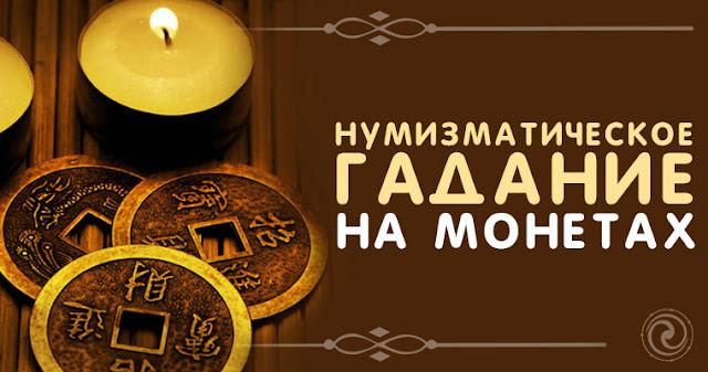Нумизматическое гадание на монетах - Эзотерика и самопознание