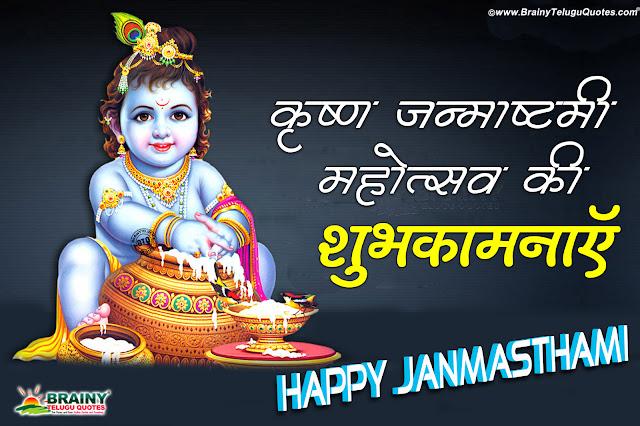happy krishanaashtami images quotes, best krishnaashtami greetings wallpapers