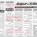 اعلانات وظائف الاهرام الجمعه 1 يونيو