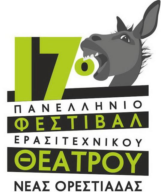 Οι θεατρικές ομάδες που θα λάβουν μέρος στο 17ο Πανελλήνιο Φεστιβάλ Ερασιτεχνικού Θεάτρου Ν. Ορεστιάδας