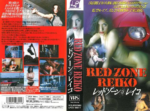 Red Zone Reiko 1998
