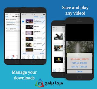 تحميل تيوب ميت للايفون | Download Tubemate for iPhone