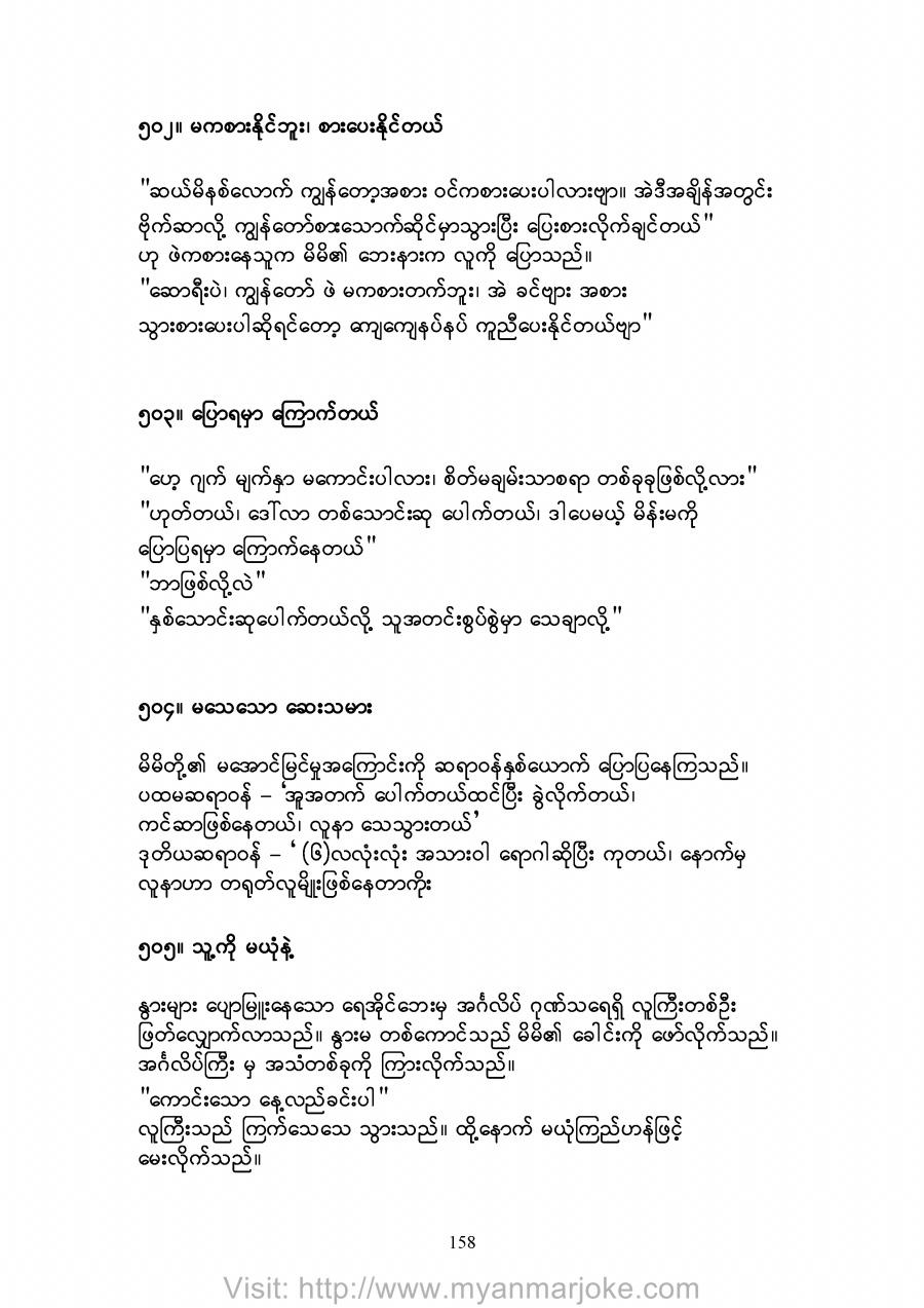 Don't Turst Him, myanmar jokes