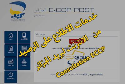 خدمات الاطلاع على الرصيد من الانترنت لبريد الجزائر ECCP