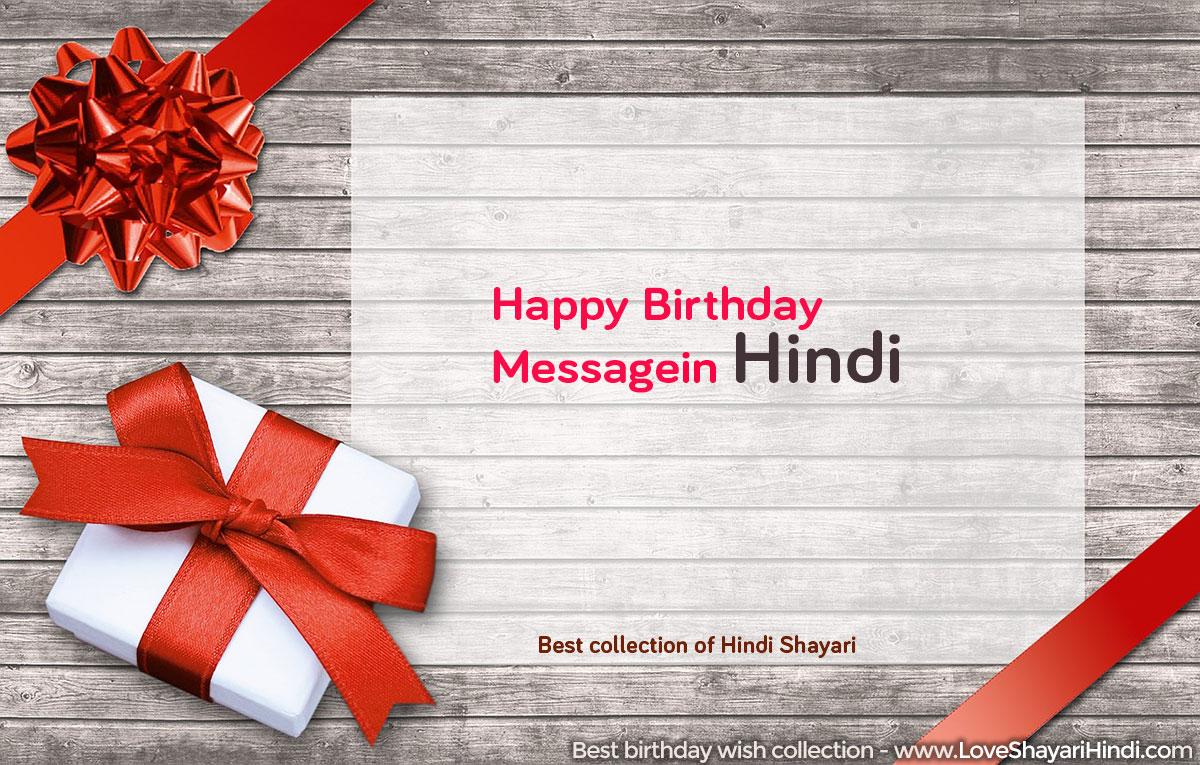 Top 17 Happy Birthday Wish in Hindi