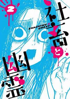 [日日ねるこ] 社畜と幽霊 第01-02巻