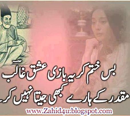 Mirza Ghalib shayari-Buss Khatam Kar Yeh Baazi iSHQ