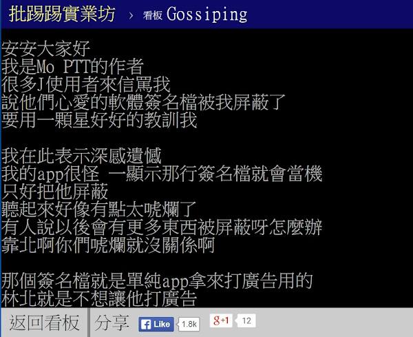 abian5566親自上火線回應JPTT事件,數位時代翻拍