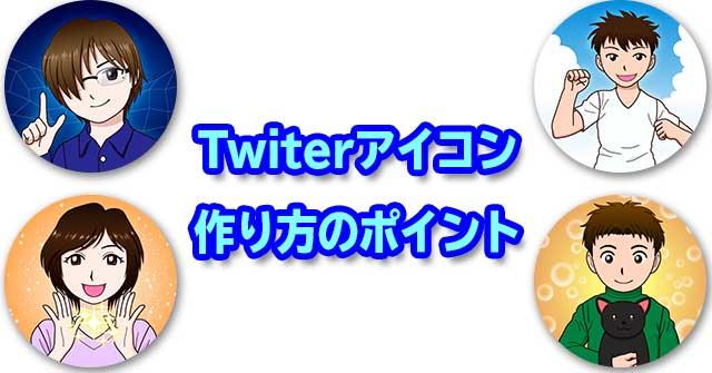 Twitterアイコン作り方のポイント