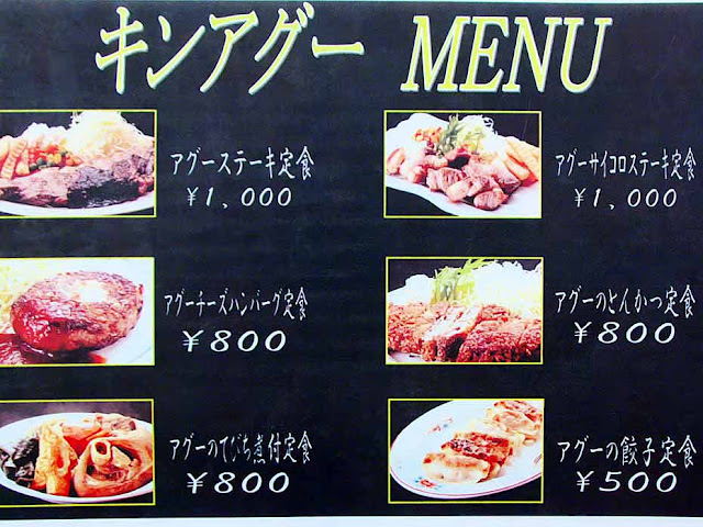Japanese menu, pork